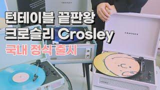턴테이블 끝판왕 브랜드 크로슬리 Crosley LP플레…