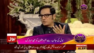 Nabeel Zafar Sharing The Great Lesson | Eid Ki Kushyon Mein BOL