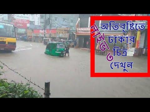 Dhaka Live 3 । Heavy Rainfall । Kazipara, Dhaka