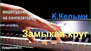 Видеоурок на синтезаторе Крис Кельми Замыкая круг