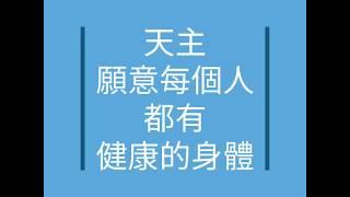 Publication Date: 2020-02-04 | Video Title: 天主願意每人都有健康的身體