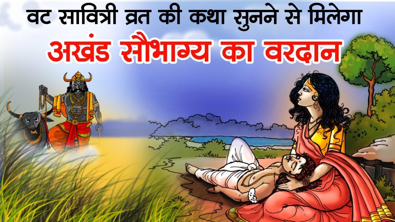 वट सावित्री व्रत पौराणिक और प्रामाणिक कथा | Vat Savitri Vrat Katha - YouTube