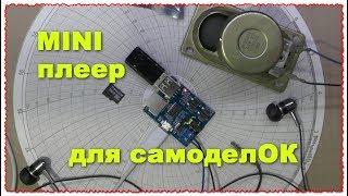 Мини плеер Mayitr MP3  для самоделок DIY обзор и тест