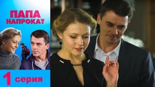 Папа напрокат - Серия 1/ 2013 / Сериал / HD 1080p
