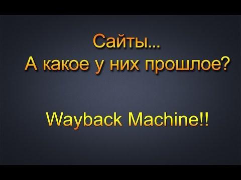 Назад в прошлое сайтов! (Wayback Machine)