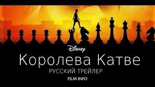 Королева Катве (2016) Трейлер к фильму (Русский язык)