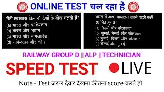 Online test railway group d, ALP, Upp 2018 //CBT demo test practice //test quiz //