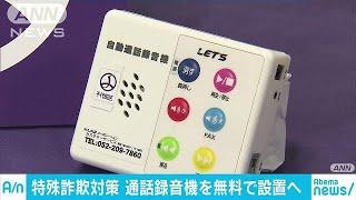 特殊詐欺で対策 録音機を配布へ 東京・千代田区(18/05/16)