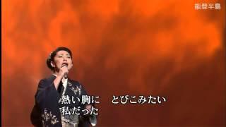 石川さゆり - 能登半島