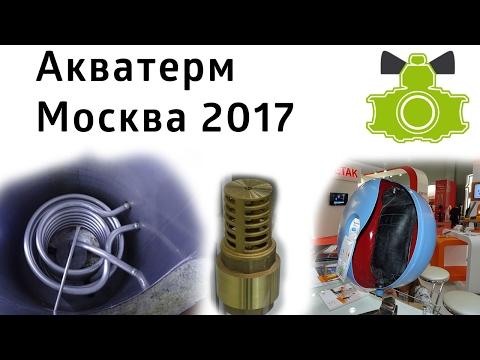 Выставка Акватерм Москва 2017