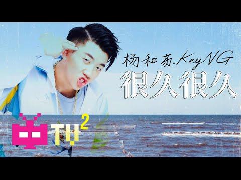 杨和苏KeyNG - A Long Time【 LYRIC VIDEO 】