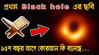 First black hole photo in bangla || black hole al quran || messier 87 black hole