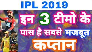 IPL 2019 List Of 3 Strongest Captain Ahead Of IPL Auction | My cricket production