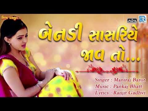Bendi Sasariye Jaav To  Maniraj Barot  Superhit Gujarati Lok Geet Song  RDC Gujarati