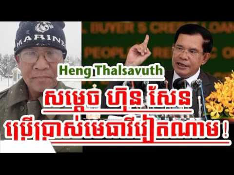 Cambodia Hot News: Borei Angkor Radio Khmer Night Thursday 02/16/2017