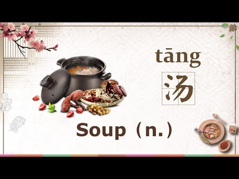 Chinese Vocabulary Food - 汤 [tāng] - soup (HSK 4)