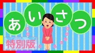 子供向けー特別なあいさつ♡を学ぶためのビデオ 勉強&練習 知育ビデオ L...