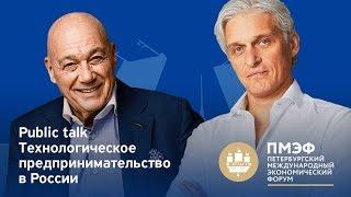 Олег Тиньков и Владимир Познер — беседа о технологическом предпринимательстве, ПМЭФ-2018, 25 мая