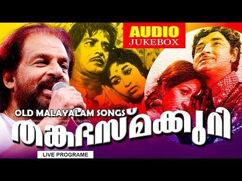 malayalam old movie songs super hit malayalam evergreen songs audio jukebox malayalam kavithakal kerala poet poems songs music lyrics writers old new super hit best top   malayalam kavithakal kerala poet poems songs music lyrics writers old new super hit best top