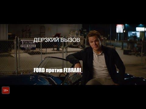 FORD против FERRARI -  Русский трейлер 2019 |  Форд против Феррари |  Дерзкий вызов |  Трейлеры 2019