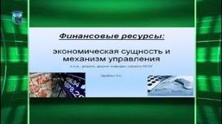 видео Сущность и функции государственных и муниципальных финансов. Принципы функционирования