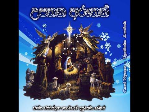 Sinhala Carols Upathaka aruthak lyrics