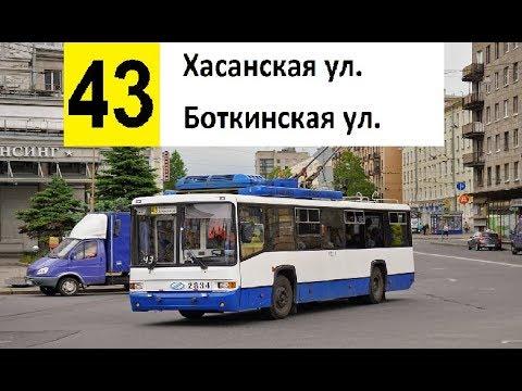 """Троллейбус 43 """"Боткинская ул. - Хасанская ул."""" (трасса изменена)"""