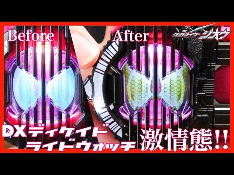 【世界の破壊者】DX激情態ディケイドライドウォッチ!メタリック塗装!【仮面ライダージオウ×ディケイド】変身 レビュー / DX Decade RideWatch ViolentEmotion ver.