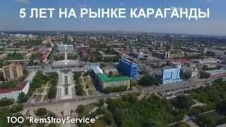 Ремонт квартир в Караганде. RemStroyService(Компания ТОО