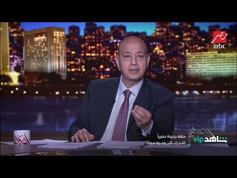 عمرو أديب: مصر والعرب كلهم بيحبوا سمير غانم ودلال عبد العزيز.. (اعرف تطورات الحالة الصحية)