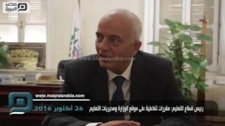 مصر العربية | رئيس قطاع التعليم: مقررات تفاعلية على موقع الوزارة ومديريات التعليم
