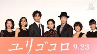 9月3日に行われた映画『ユリゴコロ』完成披露試写会舞台挨拶の模様をお...