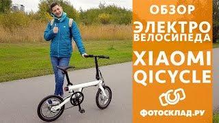 Электровелосипед Xiaomi Mi QiCycle обзор от Фотосклад.ру