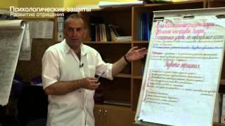 видео Отрицание как психологическая защита