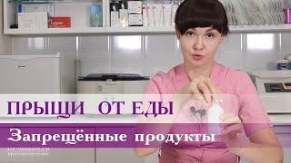 Прыщи от еды Продукты ТАБУ Советы врача косметолога Юлианы Шиян