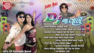 New Dj Song 2015* Dj Na Tale-2 *Kamlesh Barot