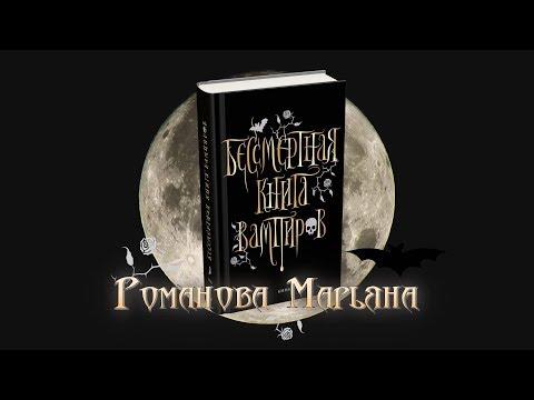 Буктрейлер от LadaFilm: Бессмертная книга Вампиров