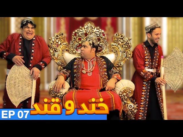 قسمت هفتم برنامه دیدنی خند و قند   Khand o Qand - Episode 07