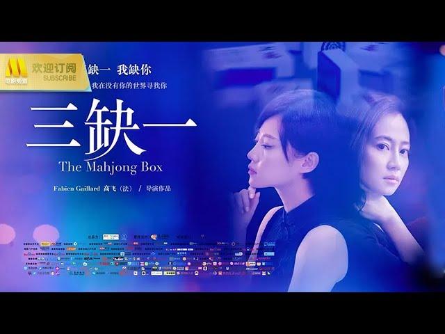 【1080P Chi-Eng SUB】《三缺一/The Majhong Box》中西方家庭与爱情关系的碰撞(谭卓/葛兆美/詹姆斯·奥夫斯 主演)