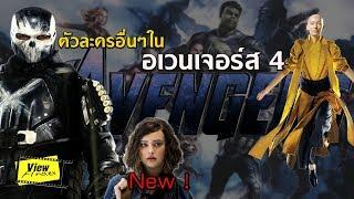 Avengers4 กับ ตัวละครอื่นๆ - อนาคตอันใกล้ของหนัง Marvel