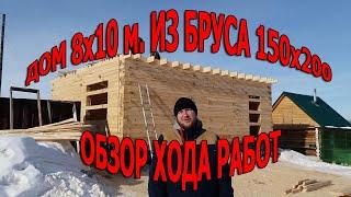 Дом 8х10 м. из бруса 150х200 мм. Обзор сборки сруба и перекрытия.