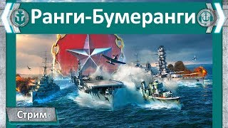 Стрим: Ранги-Бумеранги #1. World of Warships.