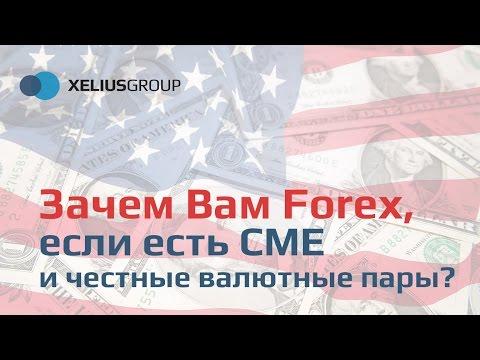 Зачем вам Forex, если есть CME и честные валютные пары?