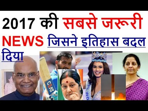 2018 | top 50 current affairs news of 2017 that changed the world