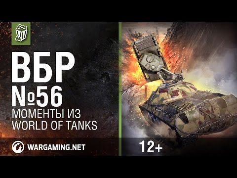 Download Моменты из World of Tanks. ВБР: No Comments №56 [WoT]