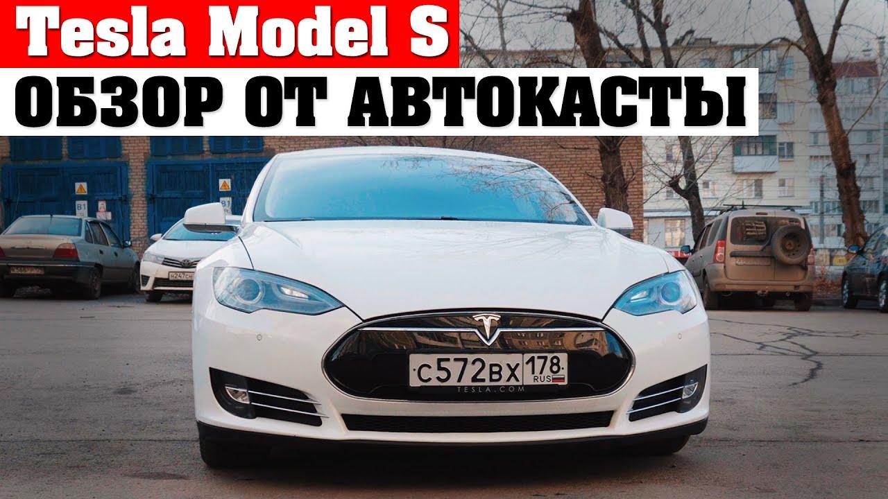 Tesla Model S - детальный обзор от АВТОКАСТА