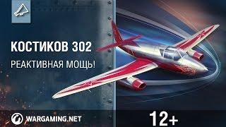 Костиков 302. Испытай реактивную мощь советского истребителя!