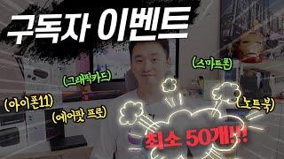 5만 구독자 기념🙏감사합니다!!! [마감]