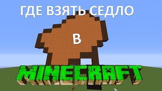Где взять седло в Minecraft