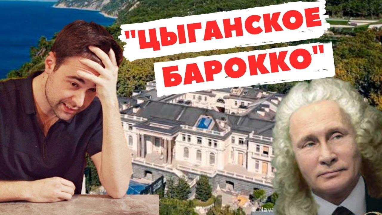 «Дворец Путина» | Разбор архитектуры резиденции в Геленджике
